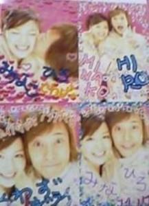 中居正広と 中野美奈子のキスプリクラ