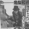 「亀梨和也_週刊女性」の検索結果_-_Yahoo_検索(画像)