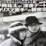 「平岡祐太_週刊誌」の検索結果_-_Yahoo_検索(画像)