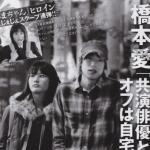 「橋本愛_フライデー」の検索結果_-_Yahoo_検索(画像)