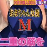 美保純があまちゃん女優M?私の何がイケないの?TBS女子アナは?_|_万事屋ニュース