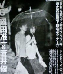 「岡田准一 蒼井優」の画像検索結果