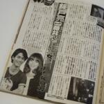 錦戸亮と藤井リナの写真は?彼氏は?