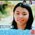「渡辺直美_子供の頃」の検索結果_-_Yahoo_検索(画像)