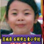 「渡辺直美_小学校」の検索結果_-_Yahoo_検索(画像)