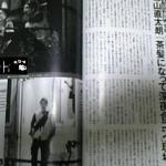 うわさのフライデー___【森山直太朗応援団.R】_-_楽天ブログ