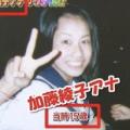 加藤綾子_カトパンのヤンキー写真⇒黒髪へ!ワキカップ画像も_|_アスタニさらりーまんな頭脳サイト