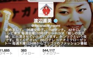 渡辺直美__watanabe_naomi_さんはTwitterを使っています-2