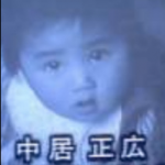 「中居正広_幼少時代」の検索結果_-_Yahoo_検索(画像)