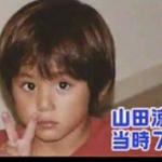 「山田涼介_幼少時代」の検索結果_-_Yahoo_検索(画像)