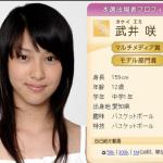 「武井咲_国民的美少女」の検索結果_-_Yahoo_検索(画像)