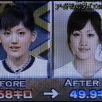 ビューティーコロシアムに出ていた綾瀬はるか。激太りしてしまった原因とダイエット法とは?の画像___ダイエット魔女Aki☆この世で一番美しく痩せるダイエット