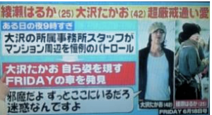 人気女優・綾瀬はるか、17歳年上の俳優・大沢たかおと_スキャンドル!|。