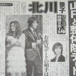 山下智久、2013年熱愛彼女は北川景子?フライデー画像は?女性セブン写真。___トレンドニュース・芸能人の噂