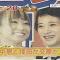中居正広の彼女は倖田來未と中野美奈子だった。