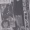 勝地涼 戸田恵梨香 女性セブン 画像